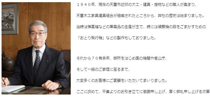 加藤昌宏(かとう まさひろ)氏