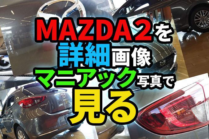マツダ2〔MAZDA 2〕写真詳細画像