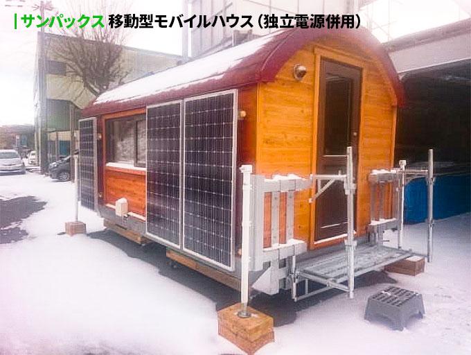サンパックス 移動型モバイルハウス(独立電源併用)