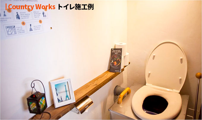 Country Works トイレ施工事例