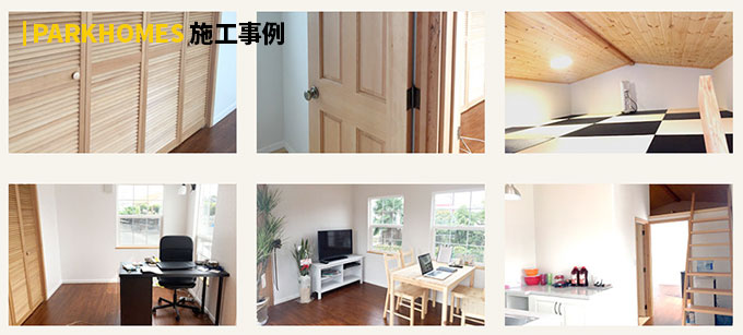 PARKHOMES 施工事例