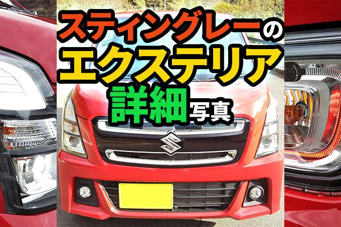 スズキ ワゴンR スティングレー 赤 デザイン