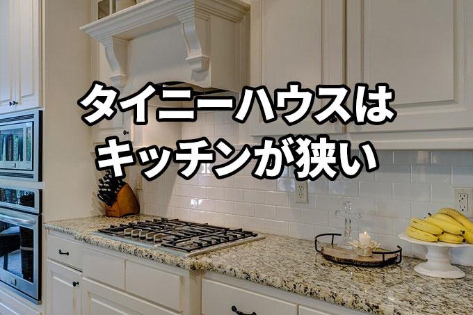 キッチンが狭い