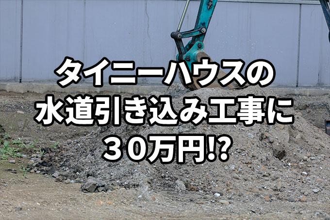 水道引き込み工事に30万円!?