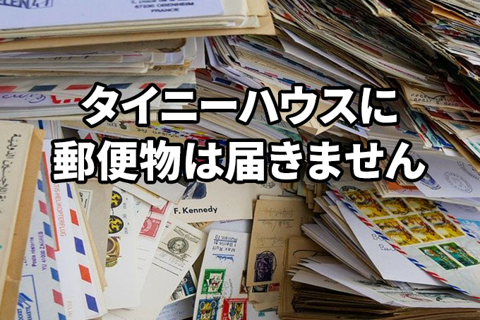 郵便物は届きません