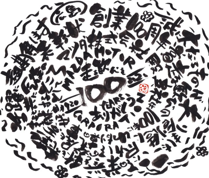 マツダ100周年記念表彰状