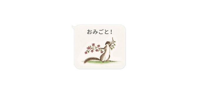 リスちゃん「おみごと!」LINEスタンプ