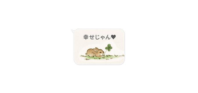 ウサギちゃん「幸せじゃん♥」LINEスタンプ