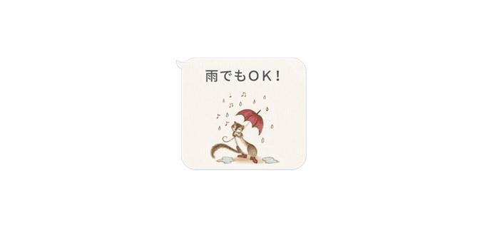 リスちゃん「雨でもOK!」LINEスタンプ