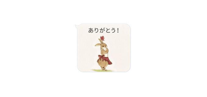 ウサギちゃん「ありがとう!」LINEスタンプ