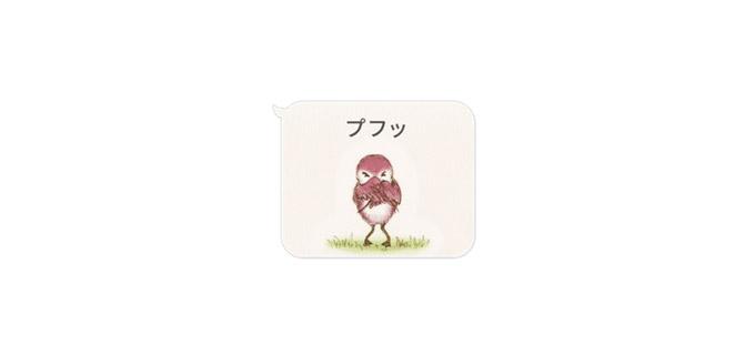 小鳥ちゃん「プフッ」LINEスタンプ
