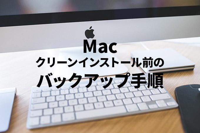 Macのバックアップ手順