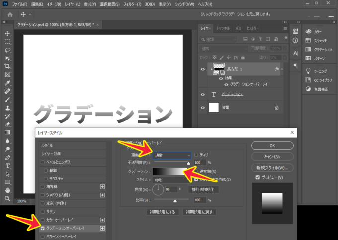 Photoshopグラデーション