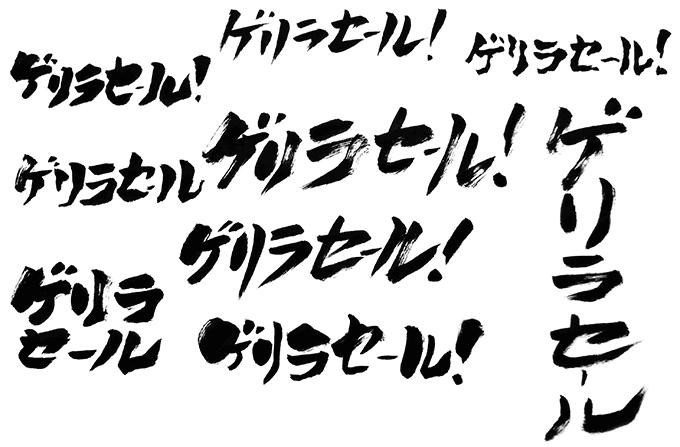 ゲリラセール筆文字無料フリー素材