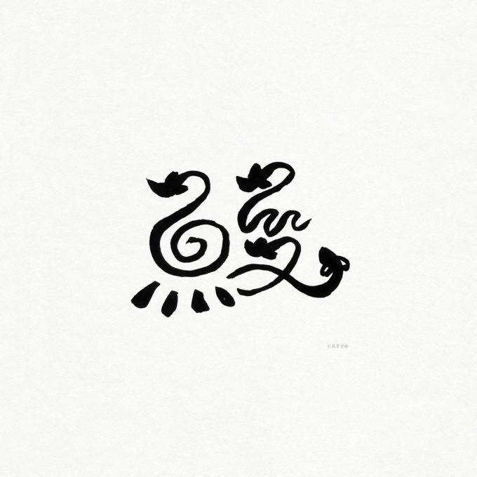 鰻で書いた鰻無料壁紙