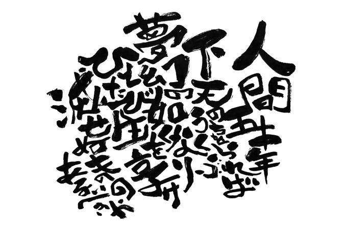 織田信長の名言「人間五十年」