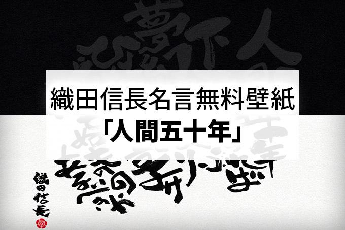 無料壁紙「織田信長」人間50年