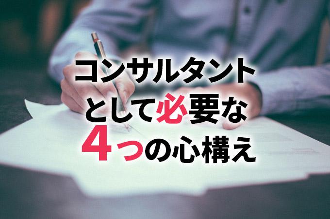 副業・起業コンサルタントとして必要な4つの心構え