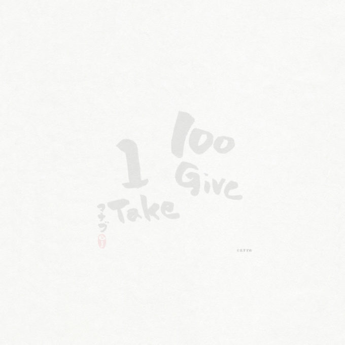 100Give、1Take