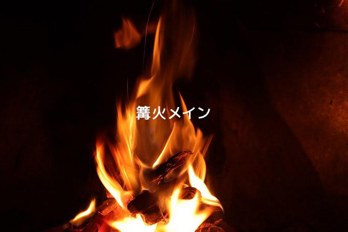 篝火メイン