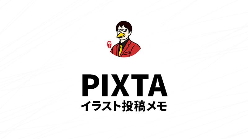PIXTAイラスト投稿メモ