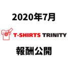Tシャツトリニティ